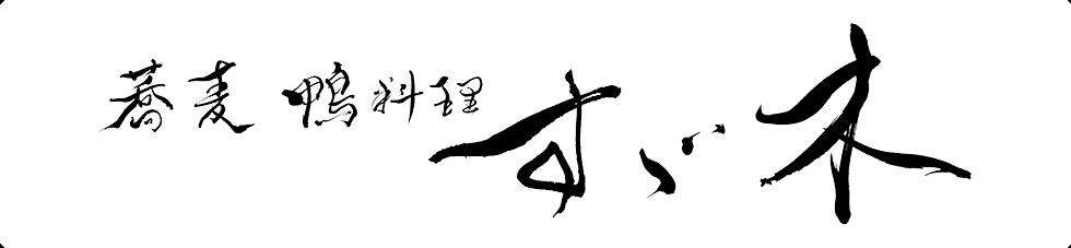 三重県 志摩市 - 蕎麦・鴨料理 すゞき(試験)